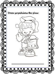 Ένα βιβλίο με φύλλα εργασίας και κατασκευές για να γνωρίσουν τα παιδιά καλύτερα τον εαυτό τους. Περισσότερα για το σώμα σε προηγούμ... 1st Day, First Day Of School, Projects To Try, Colours, Teaching, Education, Comics, Blog, Crafts