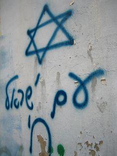 israel rosh hashanah