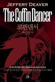 2009년 9월 개정판 1쇄 발행 / 지은이 : 제프리 디버, 옮긴이 : 유소영 / 랜덤하우스코리아 / 디자이너 : 허은정