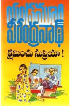 Kshaminchu Supriya (క్షమించు సుప్రియ) by Yandamuri Veerendranath (యండమూరి వీరేంద్రనాథ్) - Telugu Story (Kathalu) Books (తెలుగు కథల పుస్తకాలు) - Anandbooks.com