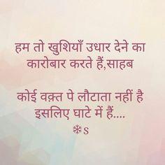 Ye aisa rozgar h jisme mujhe kavi munafa ni hota Hindi Quotes Images, Shyari Quotes, Desi Quotes, Hindi Words, Hindi Quotes On Life, People Quotes, Quotable Quotes, Friendship Quotes, Motivational Quotes
