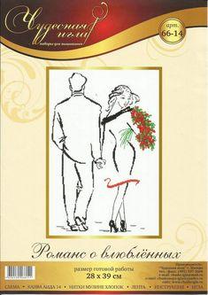 Романс вышивка золотое руно