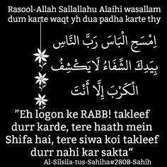 Allah Wallpaper, Hadith, Prayers, Prayer, Beans