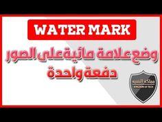 شرح برنامج لوضع علامة مائية على الصور دفعة واحدة Watermark تحميل برنامج لوضع علامة مائية ختم توقيع شعار على الصور دفعة واحدة للك Danger Sign Youtube Marks