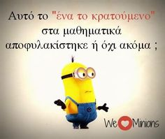 Funny Greek Quotes, Funny Photos, Minions, Winnie The Pooh, Disney Characters, Fictional Characters, Jokes, Lol, Girls Secrets
