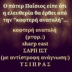 Christina Nalbadi - Google+ Tell Me Something Funny, Funny Greek, Greek Quotes, Just For Laughs, Funny Pictures, Funny Pics, Favorite Quotes, Funny Quotes, Jokes