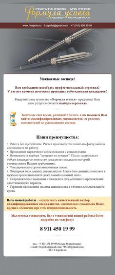 Шаблон html email для рекрутинговой компании.