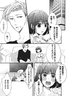 もくすけ。 (@mokumokusuke) さんの漫画 | 19作目 | ツイコミ(仮) Ji Hoo, Chibi, Zodiac, Eye Candy, Anime, Beautiful Pictures, Romance, Cartoon, Manga