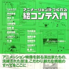 Storyboard introduction Polished Technique for Creating Animation F/S JP -1503