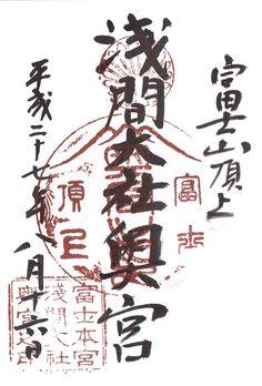 富士山本宮浅間大社 奥宮(静岡県富士宮市)