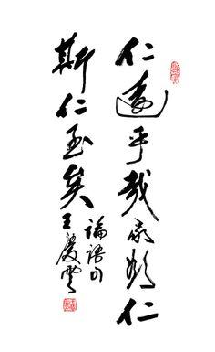 行書「仁遠乎哉我欲仁斯仁至矣 論語句」  王慶雲書法/王庆云书法/calligraphy art/Shodo書道/wqy1929@gmail.com