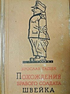 Jaroslav Hasek Good Soldier Svejk Illustrator Josef Lada In Russian 1958