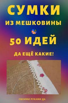 Diy Handbag, Craft Bags, Denim Bag, Big Flowers, Handicraft, Diy And Crafts, Pouch, Knitting, Sewing