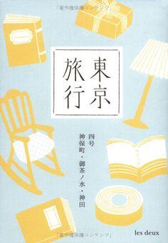 "Japanese Book Cover: Tokyo Travel No.4"". 2009."