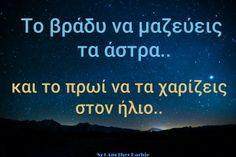 Στιχακια Greek Quotes, Carpe Diem, Law Of Attraction, Good Night, Spirituality, Nice, Greek, Have A Good Night