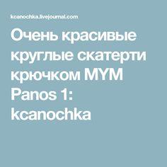 Очень красивые круглые скатерти крючком MYM Panos 1: kcanochka