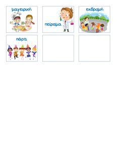 Νηπιαγωγός για πάντα....: Ωρολόγιο Πρόγραμμα & Ρουτίνες: Καρτέλες Υπενθύμισεις Word Pictures, Classroom, Map, Words, School, Blog, Schedule, Decorations, Class Room