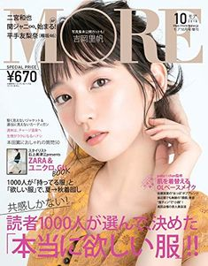 MORE fashion magazine for women 2018 Girls In Love, Cute Girls, Domo Arigato, Zara, Magazine, Makeup, Book, Photography, Beauty