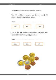 μαθηματικά β΄ δημοτικού α΄τεύχος Maths, School