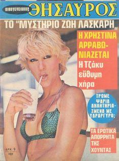 Old Greek, Actors, Retro, Magazine Covers, Magazines, Journals, Retro Illustration, Actor
