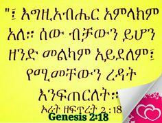 Genesis 2፡18