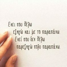 Heart Beat, Greek Quotes, In A Heartbeat, Wise Words, Theory, Den, Pictures, Jars, Greek Sayings
