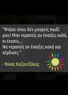 N. Kazantzakis Unique Quotes, Smart Quotes, Funny Quotes, Inspirational Quotes, Quotes Quotes, Life Code, Funny Greek, Greek Quotes, Some Quotes