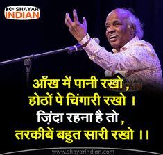 Dr Rahat Indori Attitude Shayari Status in Hindi Love Poems In Hindi, Poetry Hindi, Hindi Words, Poetry Quotes In Urdu, Attitude Shayari, Shayari Status, Shayari In Hindi, Jokes In Hindi, Shyari Quotes
