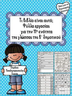 Greek Language, Puma, Book Activities, Second Grade, Finance, Education, Comics, Learning, School