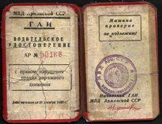 Блатные водительские  права для особо избранных . СССР .