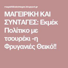 ΜΑΓΕΙΡΙΚΗ ΚΑΙ ΣΥΝΤΑΓΕΣ: Εκμέκ Πολίτικο με τσουρέκι -η Φρυγανιές Θεικό!!