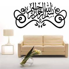 Generic Islamic Muslim art Islamic Calligraphy Prophet Muhamma Inspiration-Art wall sticker decal decor quote lettering home decoration P903