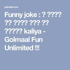 Funny joke : क छोटे से गावं में एक बच्चा kaliya - Golmaal Fun Unlimited ! Desi Jokes, Funny Jokes In Hindi, Whatsapp Fun, Sad, Funny Videos, Boss, Jokes In Hindi