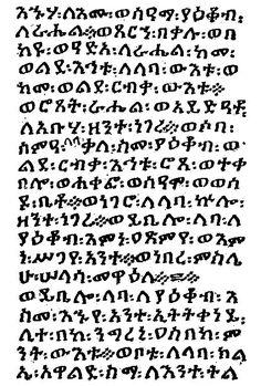 Ethiopic genesis - Guèze — Wikipédia