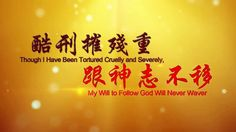 "Micro Film ""Though I Have Been Tortured Cruelly and Severely, My Will to Follow God Will Never Waver"""