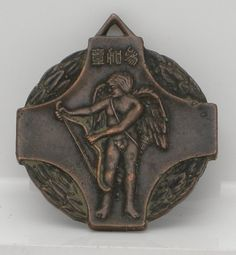 Vintage Bronze Medal w/ Winged Archer, Japanese, 1924 Archer, Seals, Decorative Boxes, Wings, Bronze, Japanese, Logos, Ebay, Vintage