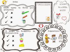 Πυθαγόρειο Νηπιαγωγείο: ΤΑ ΔΟΝΤΑΚΙΑ ΜΟΥ!!! Maths Classroom Displays, Math Classroom, Little My, Tooth Fairy, Dental Care, Body Care, Bullet Journal, Education, School