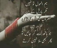Poetry Quotes In Urdu, Best Urdu Poetry Images, Love Poetry Urdu, My Poetry, Quotations, Urdu Quotes, Qoutes, Poetry For Lovers, Best Islamic Quotes
