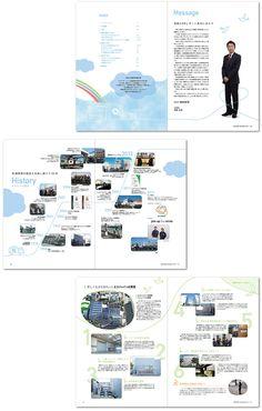 環境事業のCSRパンフレットデザイン