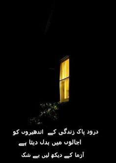 haq Maher Zain, I Need U, Peace Be Upon Him, Hafiz, Hijabi Girl, Prophet Muhammad, Allah, Islamic, Poetry