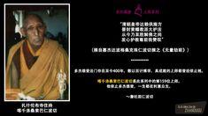 159---Losang-Zopa-Rinpoche-CHI