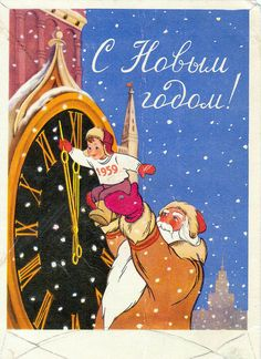 Hapy New Year vintage Russian holiday postcard - vintage gifts retro ideas cyo