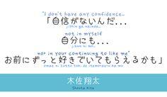 Shouta Kisa japanese words arghlblargh!