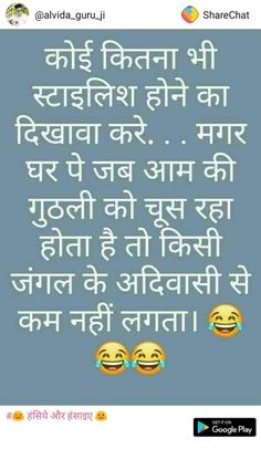 Funny jokes in hindi teens 39 Ideas Funny Work Jokes, Crazy Jokes, Funny Jokes In Hindi, Funny School Jokes, Crazy Funny Memes, Funny Facts, Hilarious, Crazy Facts, Funny Couples Texts