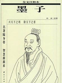 Mozi (Chinese: 墨子; pinyin: Mòzǐ; Wade–Giles: Mo Tzu, Lat. as Micius, ca. 470 BC – ca. 391 BC), original name Mo Di (墨翟), was a Chinese philosopher during the Hundred Schools of Thought period