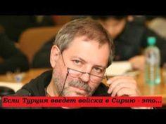 Если Турция введет войска в Сирию Михаил Леонтьев