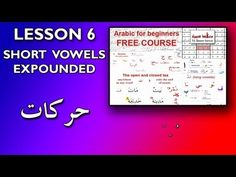 ▶ Arabic for beginners: Lesson 6 - Short vowels - YouTube