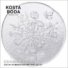 コスタボダ KOSTA BODA ウラ ULLA ガラスプレート 26cm 北欧食器 北欧食器 ロマンチックに選ぶならコスタ ボダ「ウラ」シリーズ