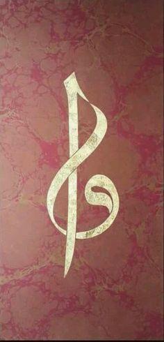 Calligraphy Tools, Arabic Calligraphy Art, Caligraphy, Islamic Art Pattern, Arabic Pattern, Ebru Art, Iranian Art, Turkish Art, Alcohol Ink Art