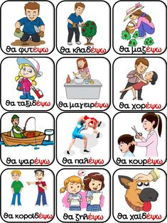 Therapy Activities, Toddler Activities, Learning Activities, Kids Learning, Learn Greek, Pediatric Physical Therapy, Greek Language, Greek Alphabet, School Worksheets